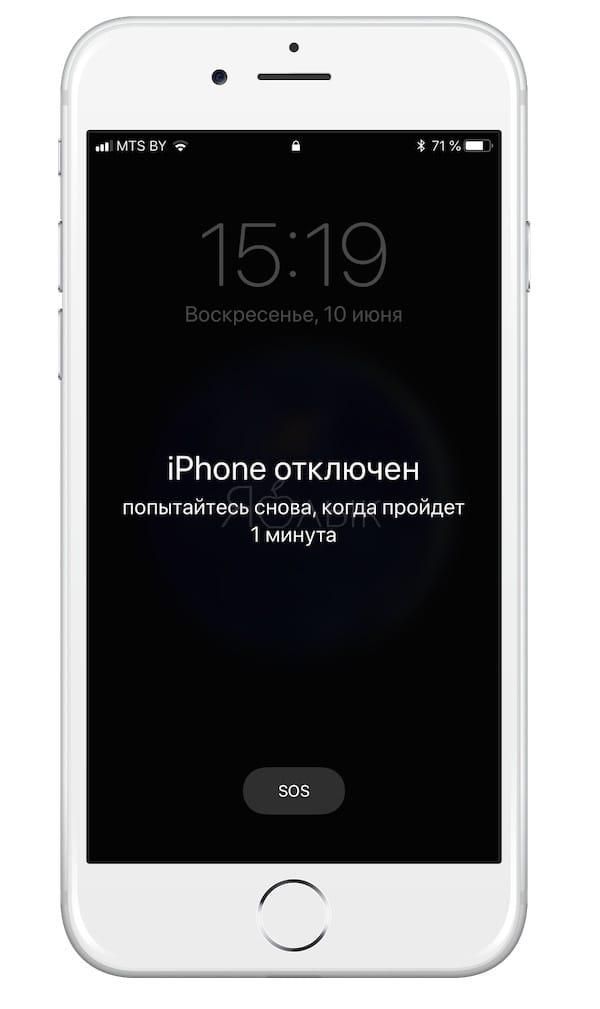 iPhone отключен, попробуйте позже
