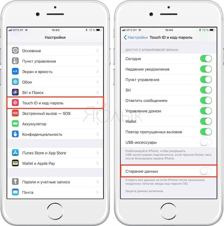 Стирание данных на iPhone после 10 неверных попыток ввода пароля