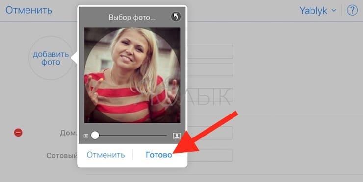 Фото контакта при звонке на весь экран iPhone