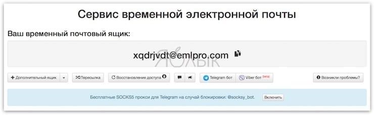 dropmail - Одноразовый (временный) почтовый ящик e-mail