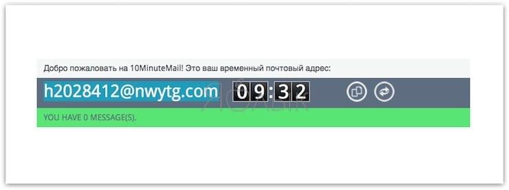 10minutemail - Одноразовый (временный) почтовый ящик e-mail