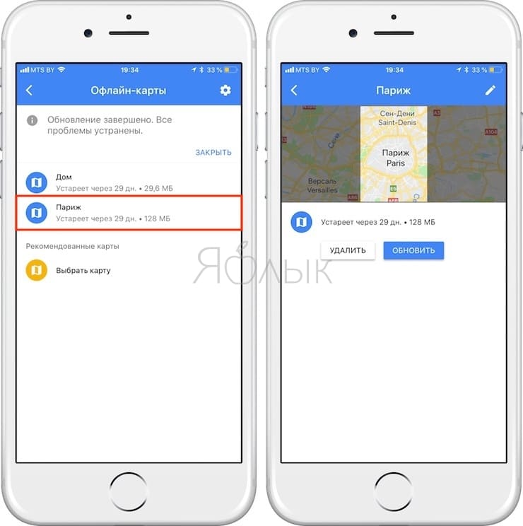Карты Google Maps на iPhone без интернета — как пользоваться