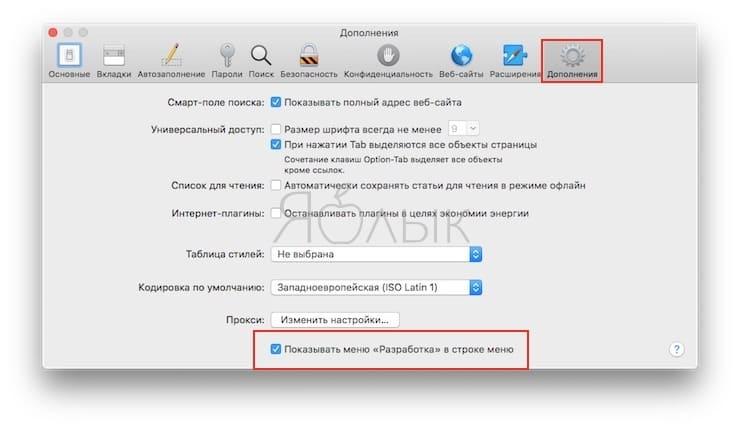 Как очистить кэш Safari на Mac