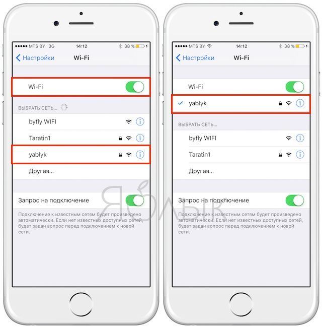 Как включить Wi-Fi на iPhone или iPad