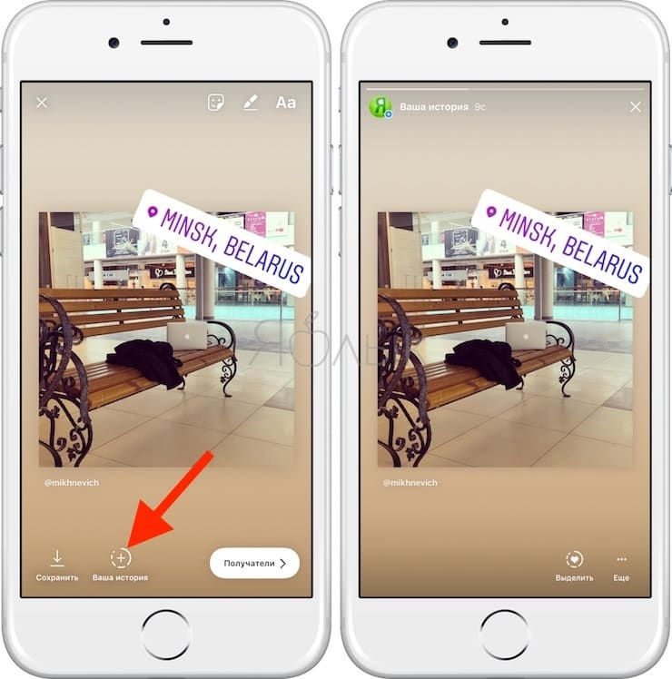 Как сделать репост чужого поста из ленты в свою Историю (сторис) Instagram