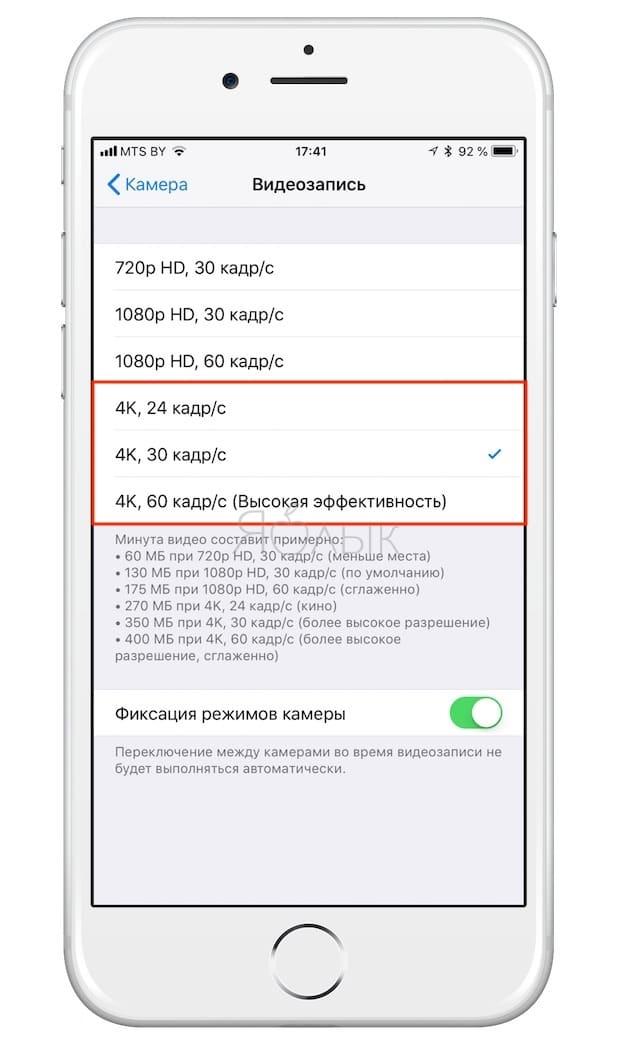 Как включить возможность записивидео разрешением 4K на iPhone