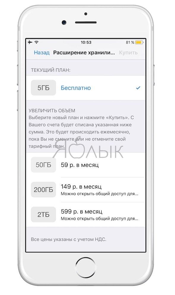 Обновленные цены (тарифы) на место в iCloud для России