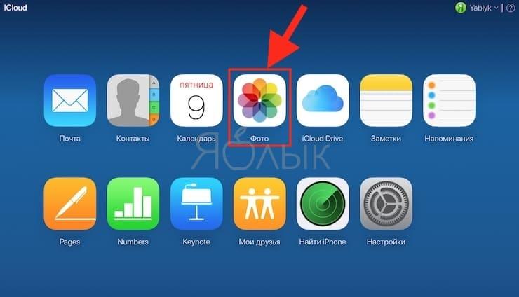 Как просматривать и удалять фото и видео на iPhone, iPad и компьютере при помощи Медиатеки iCloud