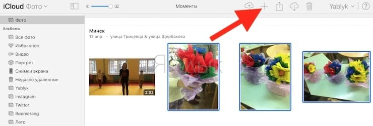 Как создавать и добавлять фото (видео) в альбомы на iCloud.com