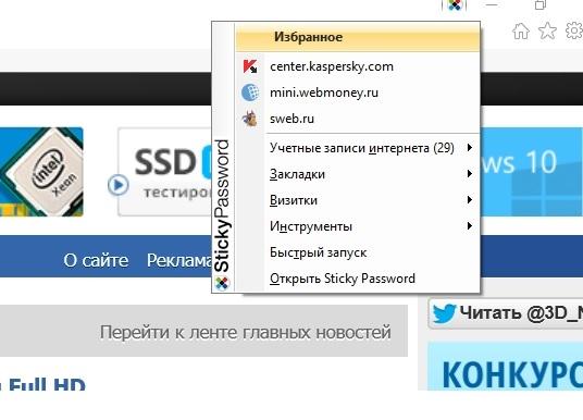 Дополнение для браузера Internet Explorer