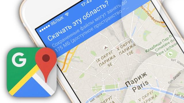 Карты Google Maps на iPhone без интернета - как пользоваться
