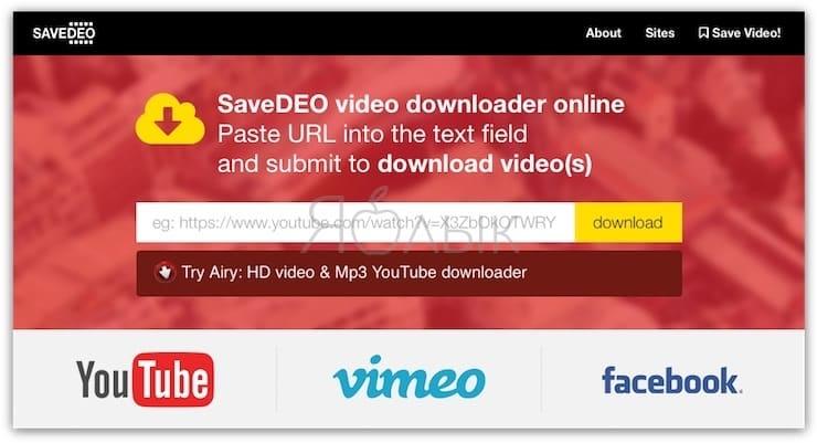 Как скачивать видео с Вконтакте, Ютуб, Facebook, Инстаграм, Одноклассников