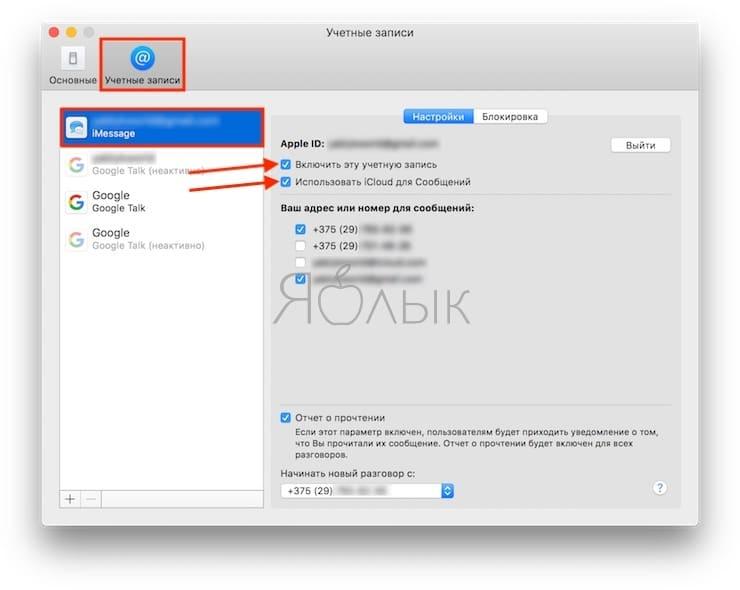 Как перенести СМС с Айфона на Айфон и Mac