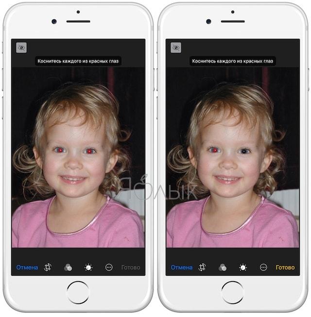 Как убрать красные глаза с фото на iPhone