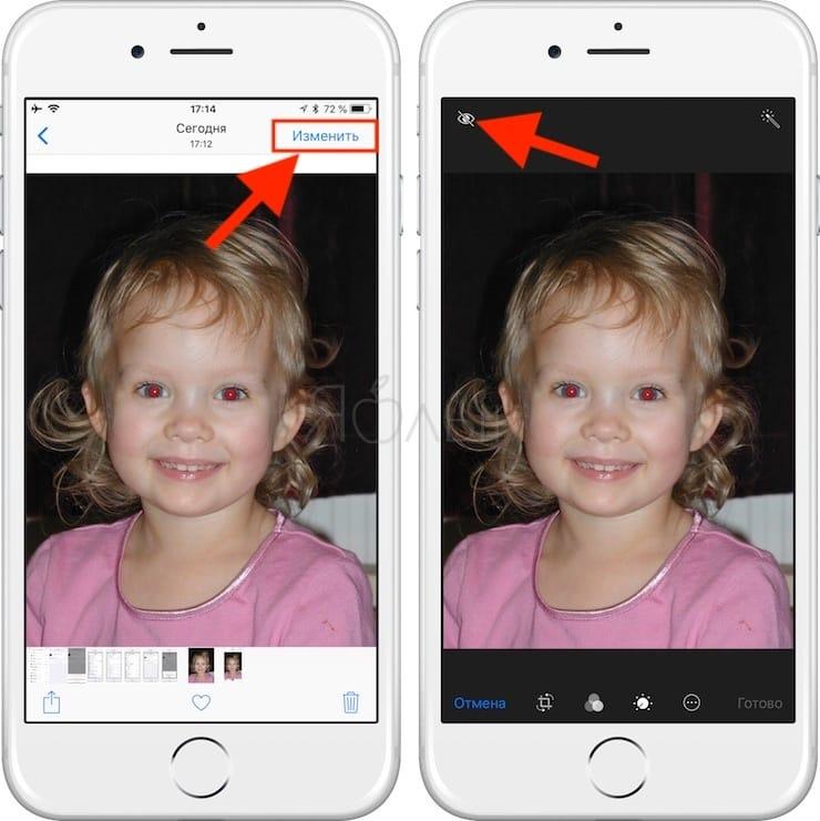 Как убрать красные глаза с фото на iPhone или iPad без дополнительных приложений