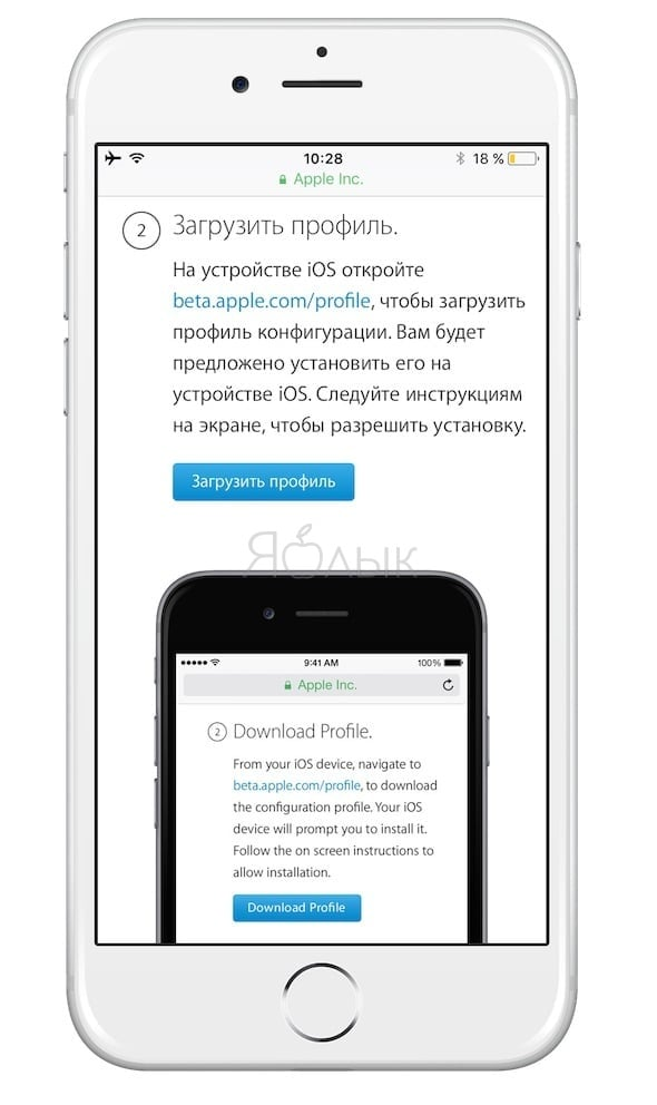 Установка публичной iOS бета
