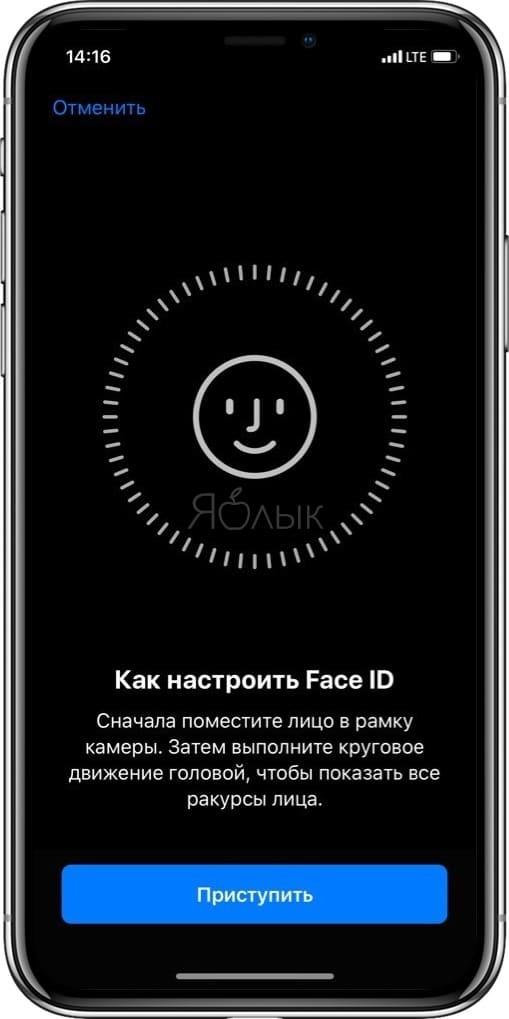 Как добавить второе лицо для разблокировки iPhone X через Face ID