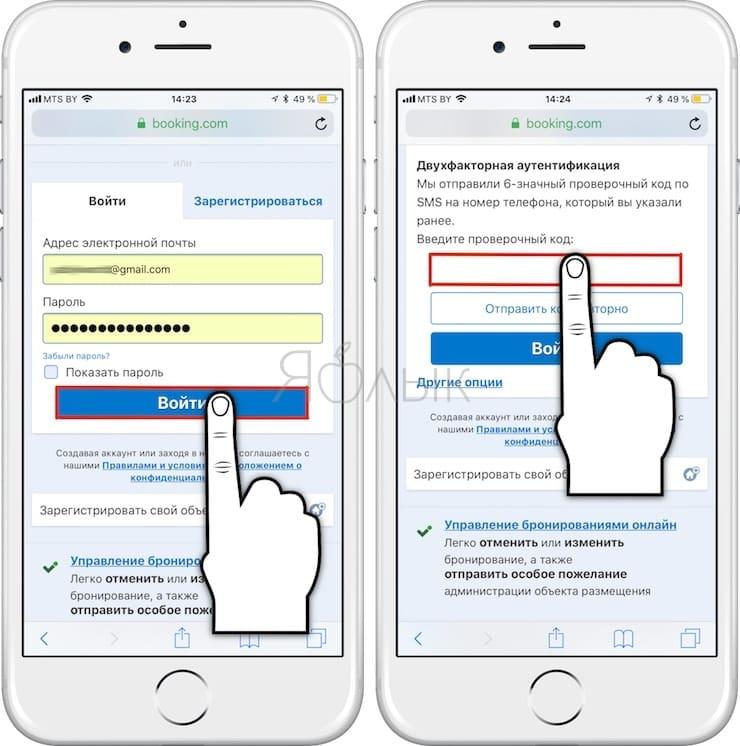 Как автоматически вводить код из SMS в Safari и приложениях на iPhone и iPad