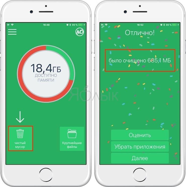 Программы для удаления кэша на iPhone и iPad из App Store