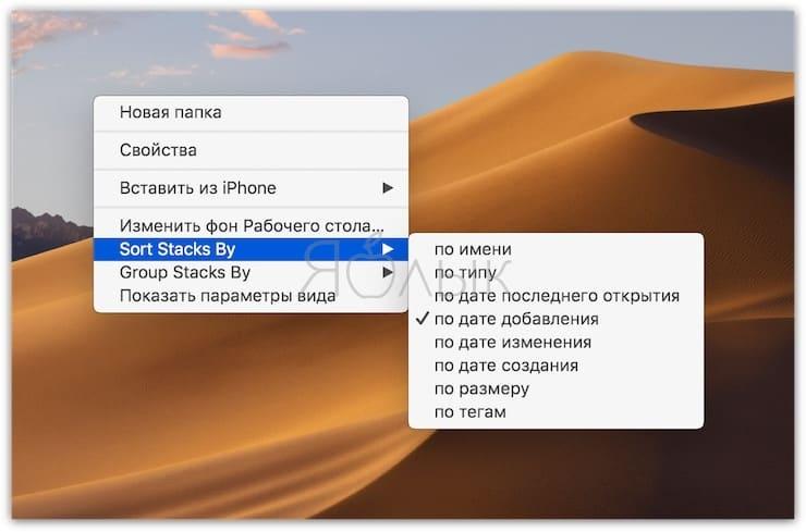 Стеки (Stacks) в macOS Mojave, или как упорядочить файлы на рабочем столе в аккуратные группы