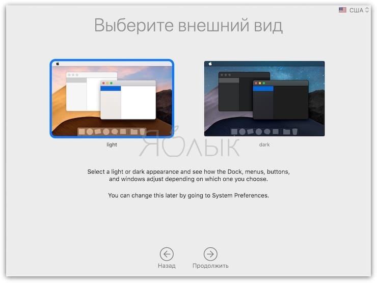 Темная тема в macOS Mojave: как включить