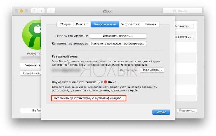 Разблокировка Mac при помощи Apple Watch: как настроить