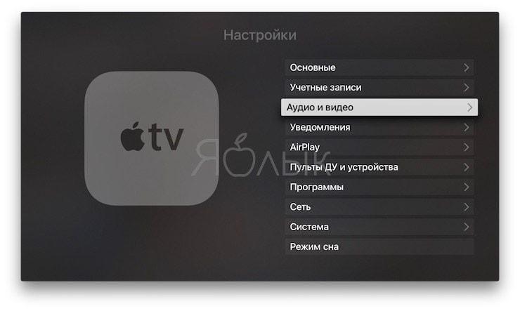 Пропал звук на выходе Apple TV
