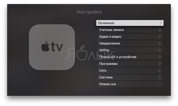 Настройки Apple TV