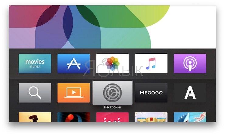 Главный экран Apple TV