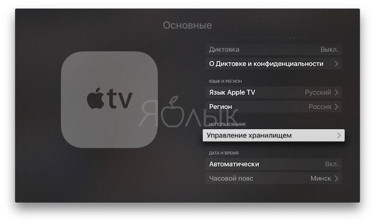 Как удалять приложения на Apple TV
