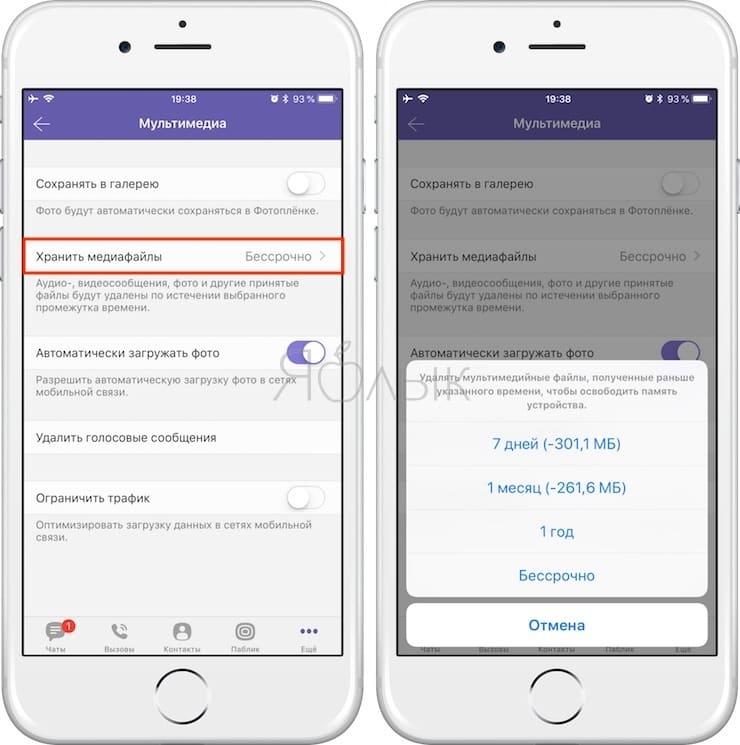 Как автоматически удалять присланные фото и видео из Viber