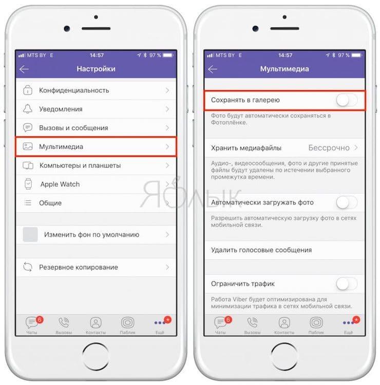 Как в Viber отключить автоматическое сохранение фото и видео на устройство