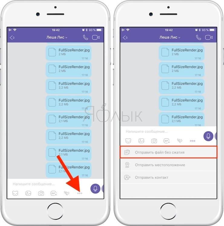 Как в Viber отправлять фото без сжатия