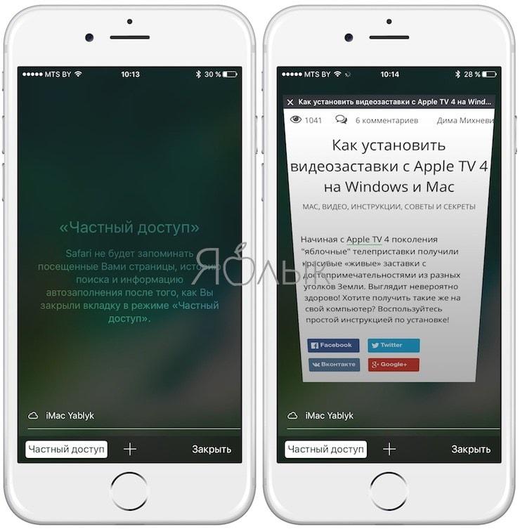 Как настроить запуск Safari в режиме «Частный доступ» на iPhone и iPad по умолчанию