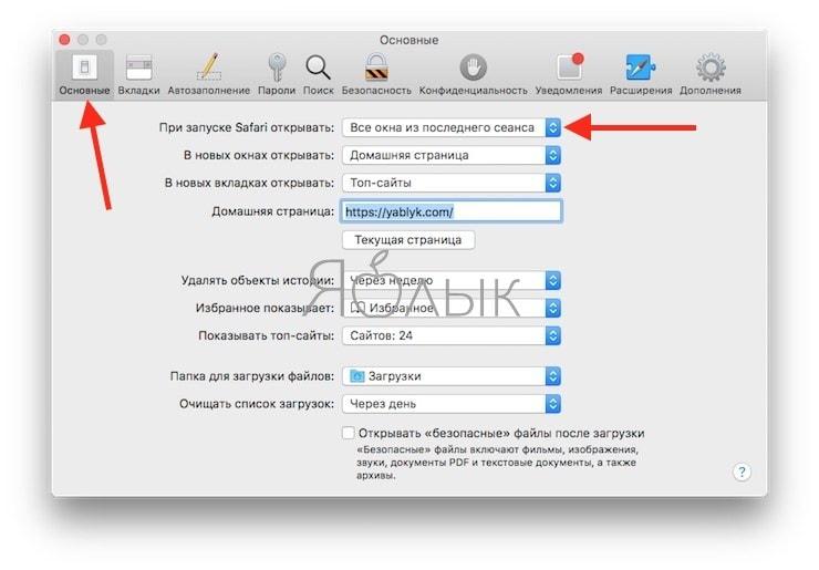 Как настроить запуск Safari в приватном режиме (частном доступе) на Mac по умолчанию