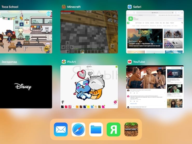 Открыть панель многозадачности на iPad с iOS 12 при помощи жеста