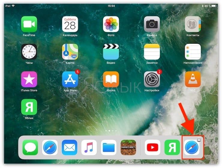 iOS 11: Как убрать с панели Dock на iPad недавние и предлагаемые приложения