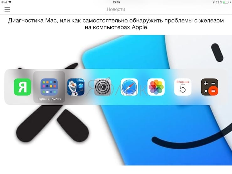 Многозадачность в iOS 11 на iPad при помощи внешнейклавиатуры