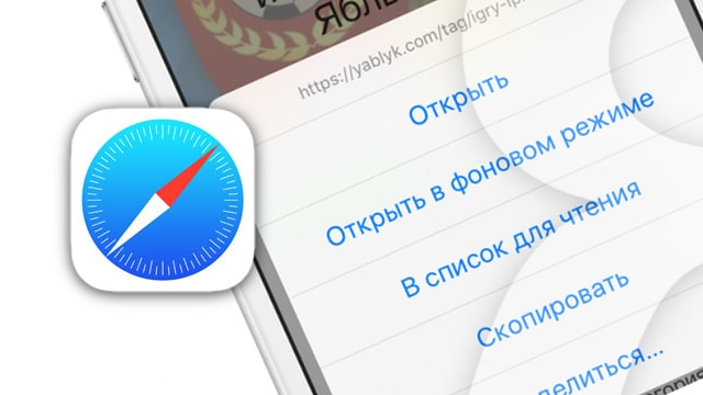 Как открывать ссылки в фоновом режиме в Safari на iPhone и iPod Touch