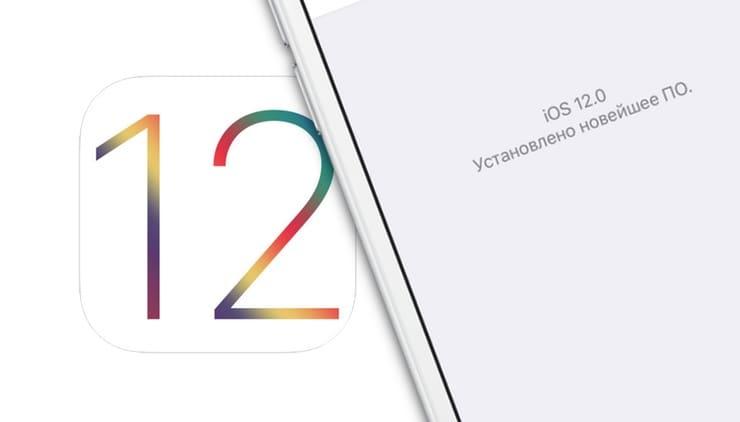 iOS 12 на iPhone 5s, iPod Touch 6 и iPad Air первого поколения: какие устройства поддерживают Айос 12