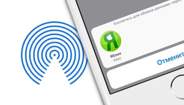 как отправлять пароли через AirDrop на iPhone, iPad и Mac