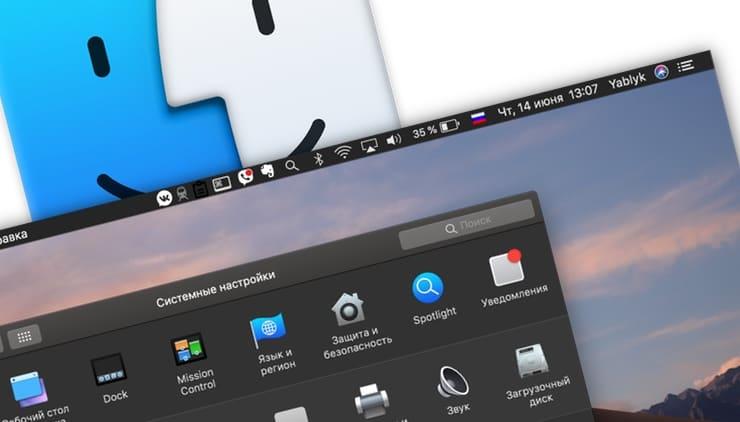 Как включить темную тему в macOS Mojave