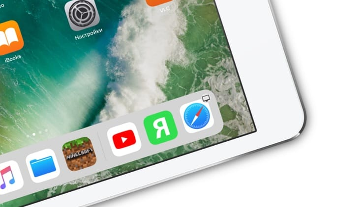 Dock на iPad