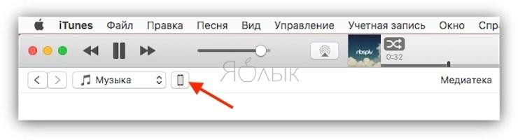 Как удалить сразу все с Айфона или Айпадачерез iTunes на компьютере