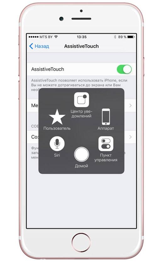 Как включить режим Assistive Touch и пользоваться им на iPhone и iPad