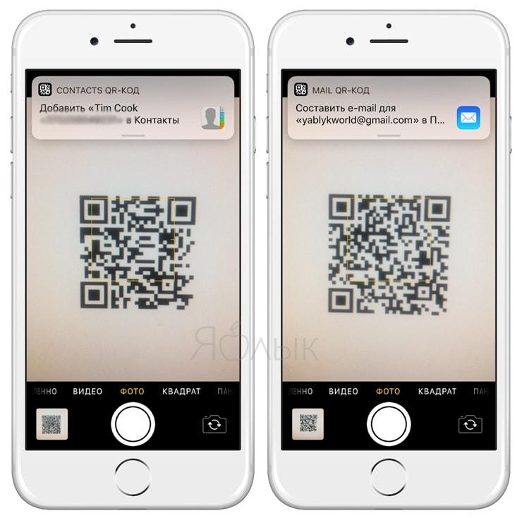 10 полезных способов использования QR-ридера в iOS 11