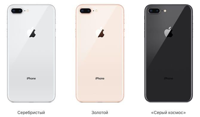 Цвета iPhone 8 Plus