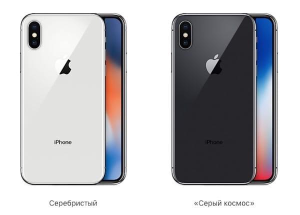 Цвета iPhone X