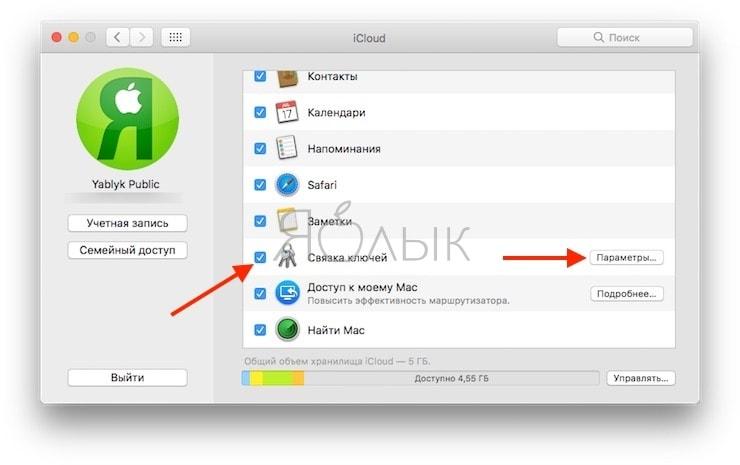 Код безопасности при настройке Связки ключей на Mac