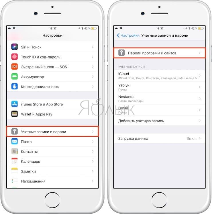 Как просмотреть пароли от сайтов в Связке ключей на iPhone или iPad